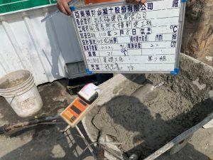 基礎大底混凝土工程